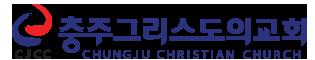 충주그리스도의교회
